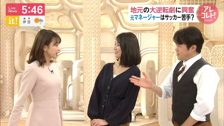 2020年01月14日加藤綾子の画像15枚目