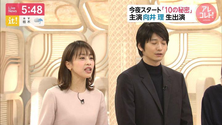 2020年01月14日加藤綾子の画像16枚目