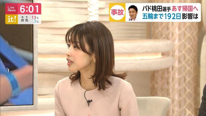 2020年01月14日加藤綾子の画像18枚目
