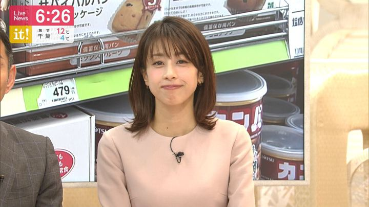 2020年01月14日加藤綾子の画像19枚目