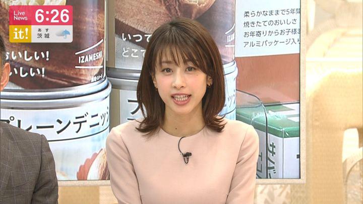 2020年01月14日加藤綾子の画像20枚目