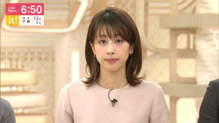 2020年01月14日加藤綾子の画像21枚目