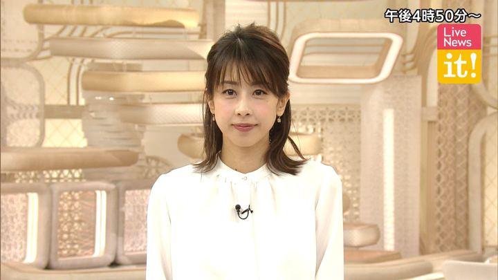 2020年01月15日加藤綾子の画像01枚目