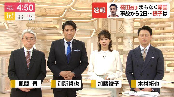 2020年01月15日加藤綾子の画像03枚目
