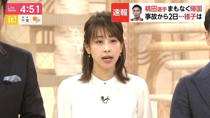 2020年01月15日加藤綾子の画像04枚目