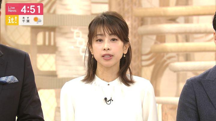 2020年01月15日加藤綾子の画像05枚目