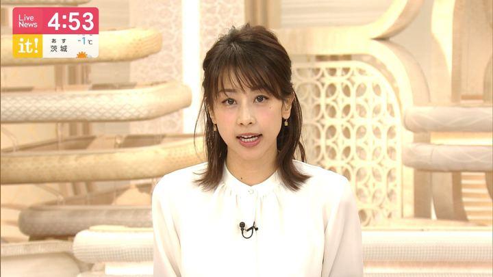 2020年01月15日加藤綾子の画像06枚目