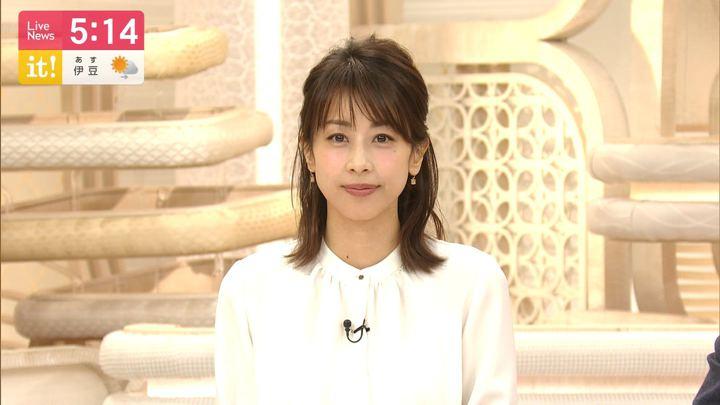 2020年01月15日加藤綾子の画像07枚目