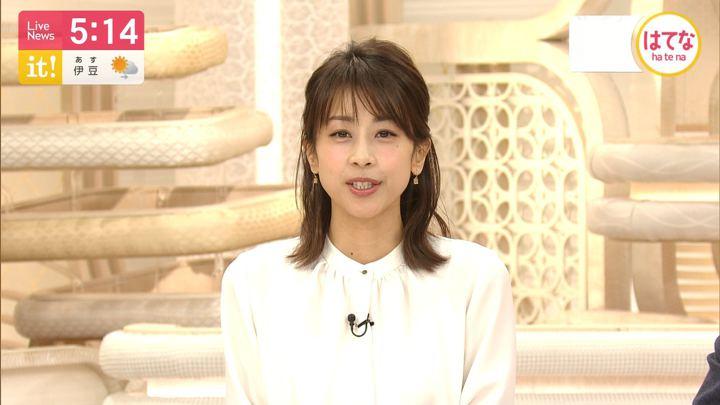 2020年01月15日加藤綾子の画像08枚目