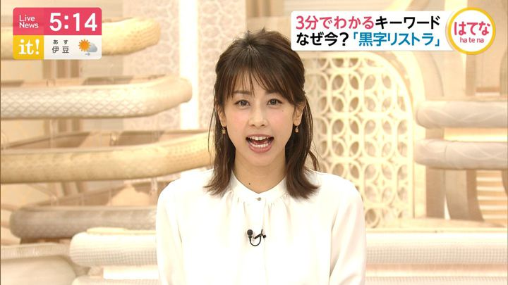 2020年01月15日加藤綾子の画像09枚目