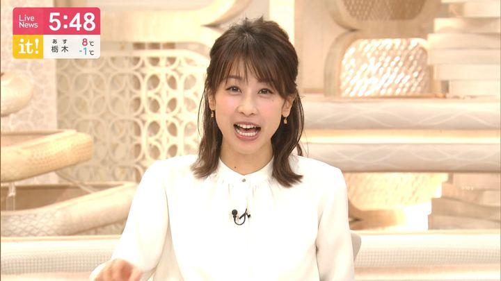 2020年01月15日加藤綾子の画像12枚目