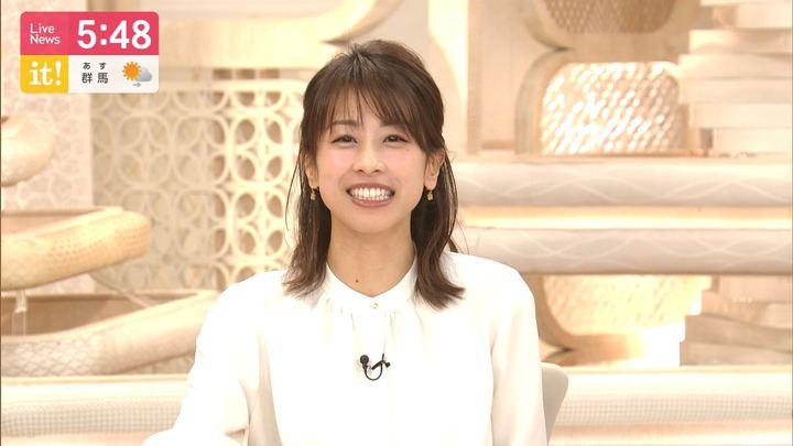 2020年01月15日加藤綾子の画像13枚目