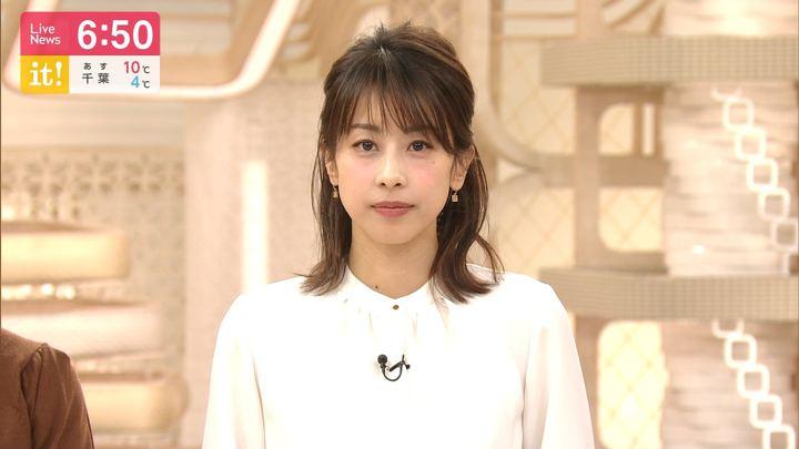 2020年01月15日加藤綾子の画像16枚目