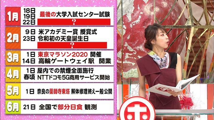 2020年01月15日加藤綾子の画像18枚目