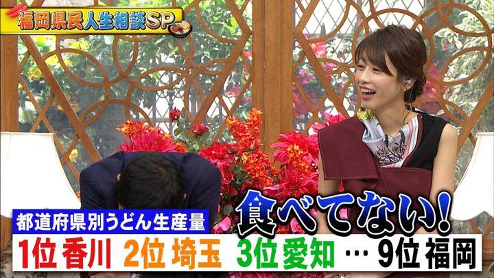 2020年01月15日加藤綾子の画像23枚目