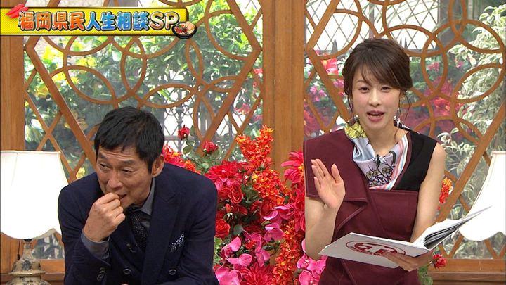 2020年01月15日加藤綾子の画像25枚目