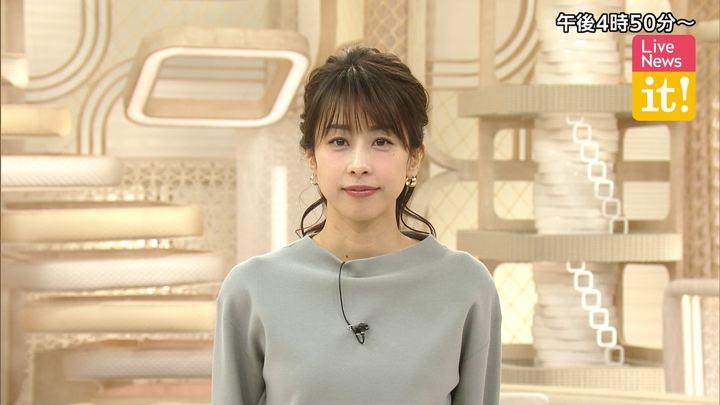 2020年01月16日加藤綾子の画像01枚目
