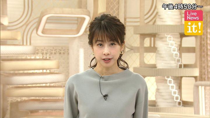 2020年01月16日加藤綾子の画像02枚目