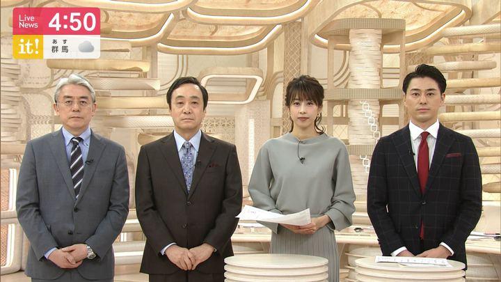 2020年01月16日加藤綾子の画像03枚目