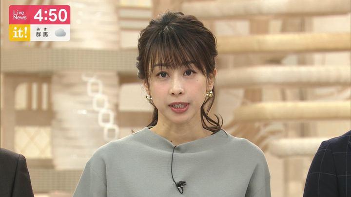 2020年01月16日加藤綾子の画像04枚目