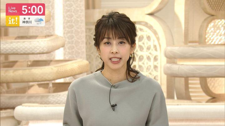 2020年01月16日加藤綾子の画像06枚目