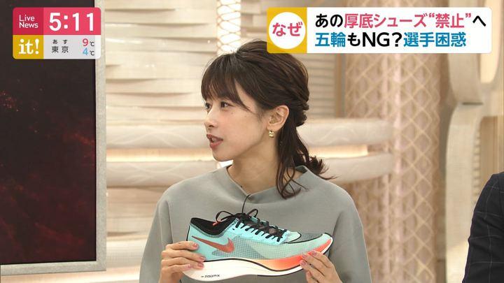 2020年01月16日加藤綾子の画像08枚目