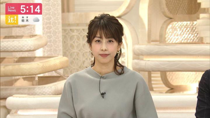 2020年01月16日加藤綾子の画像09枚目