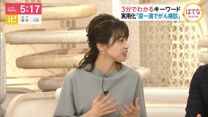 2020年01月16日加藤綾子の画像10枚目