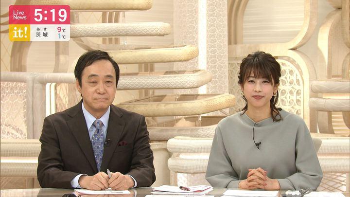 2020年01月16日加藤綾子の画像11枚目