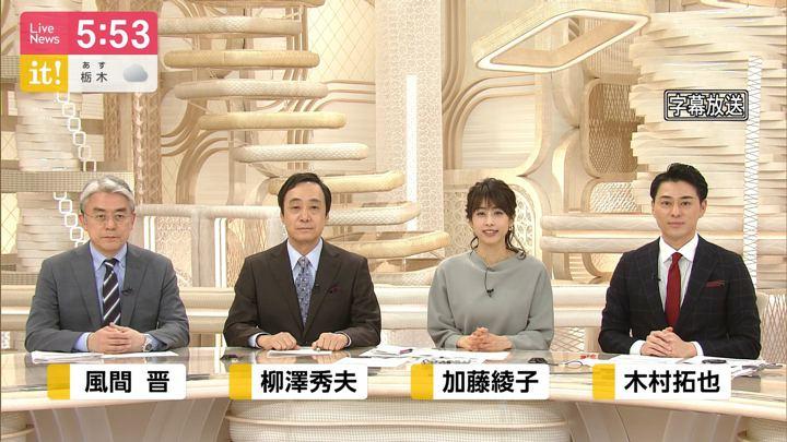 2020年01月16日加藤綾子の画像13枚目