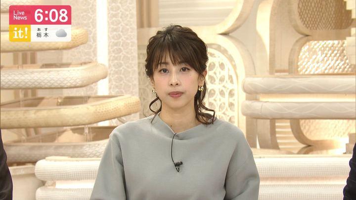 2020年01月16日加藤綾子の画像14枚目