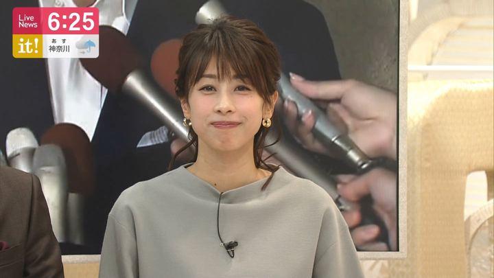 2020年01月16日加藤綾子の画像15枚目