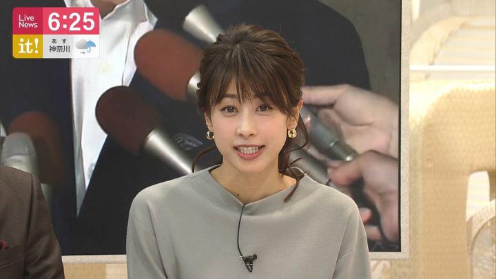 2020年01月16日加藤綾子の画像16枚目