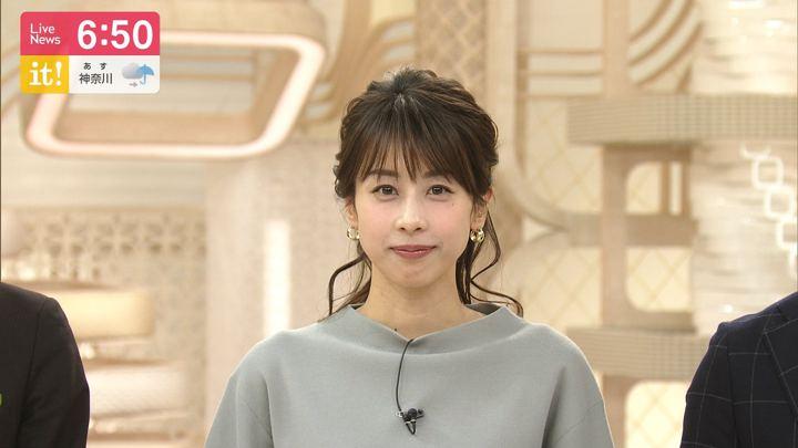 2020年01月16日加藤綾子の画像18枚目