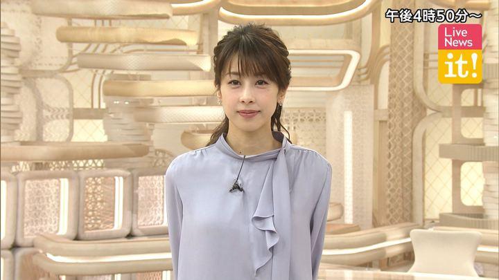 2020年01月17日加藤綾子の画像01枚目