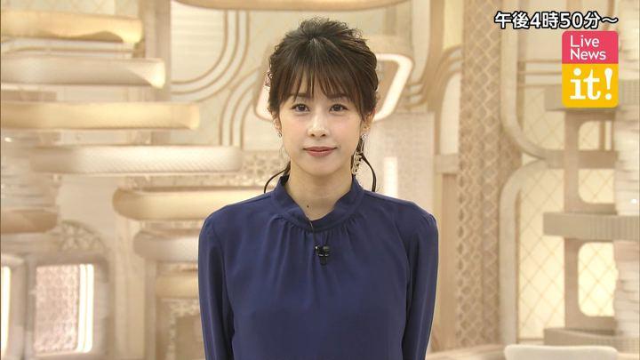 2020年01月20日加藤綾子の画像01枚目