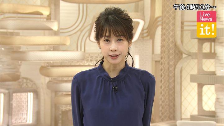 2020年01月20日加藤綾子の画像02枚目