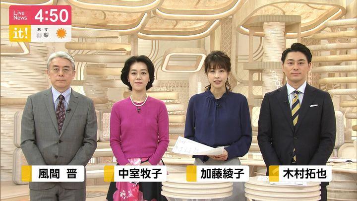 2020年01月20日加藤綾子の画像03枚目