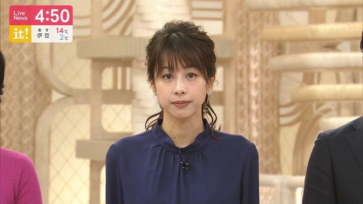 2020年01月20日加藤綾子の画像04枚目