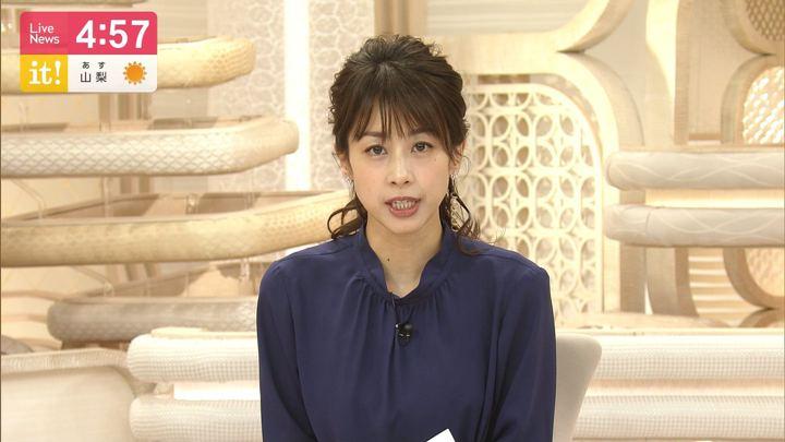 2020年01月20日加藤綾子の画像05枚目