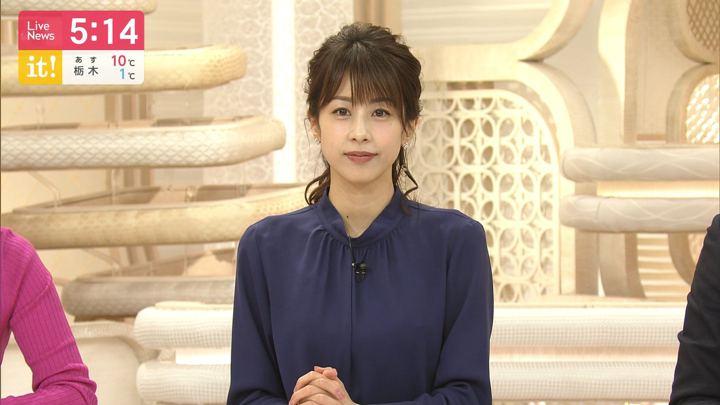2020年01月20日加藤綾子の画像07枚目