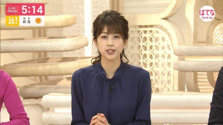 2020年01月20日加藤綾子の画像08枚目