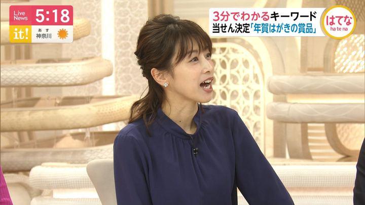 2020年01月20日加藤綾子の画像09枚目