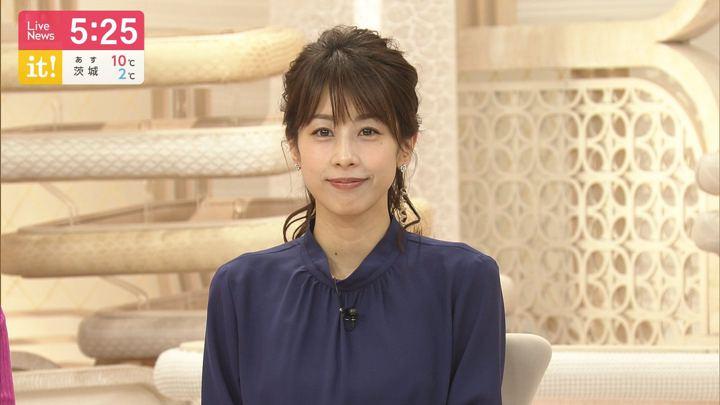 2020年01月20日加藤綾子の画像11枚目