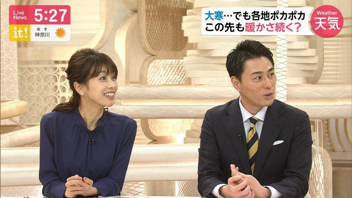 2020年01月20日加藤綾子の画像12枚目