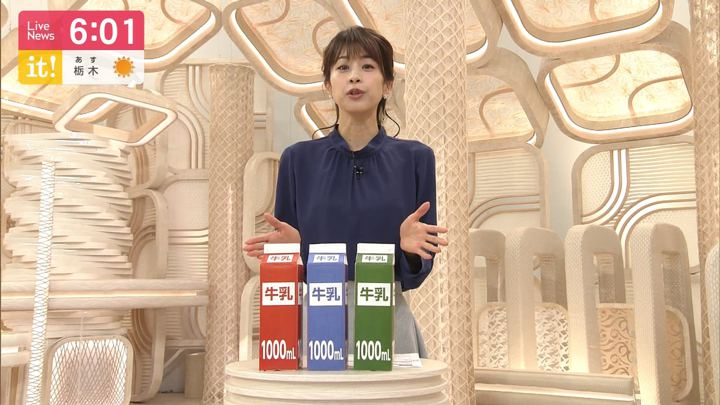 2020年01月20日加藤綾子の画像14枚目