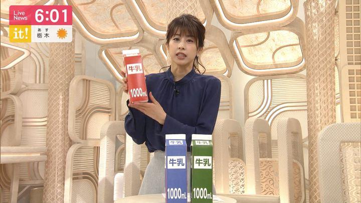 2020年01月20日加藤綾子の画像15枚目