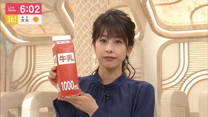 2020年01月20日加藤綾子の画像16枚目