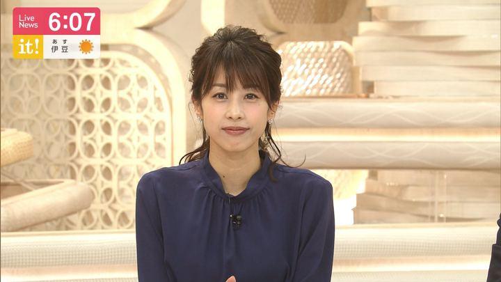 2020年01月20日加藤綾子の画像17枚目