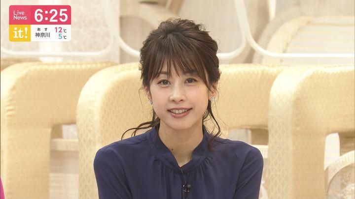 2020年01月20日加藤綾子の画像19枚目